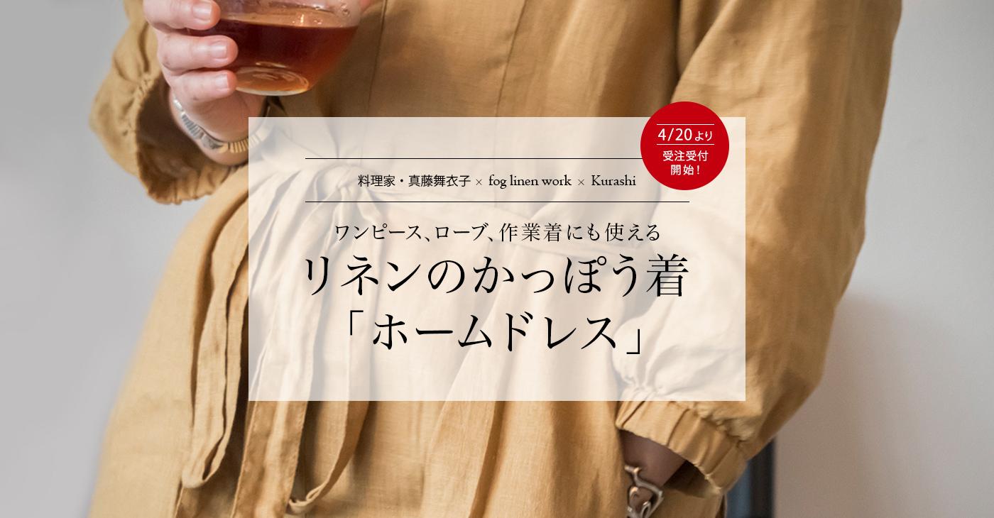 料理家・真藤舞衣子 × fog linen work × Kurashi ワンピース、ローブ、作業着にも使える リネンのかっぽう着「ホームドレス」 4/20より受注受付開始!