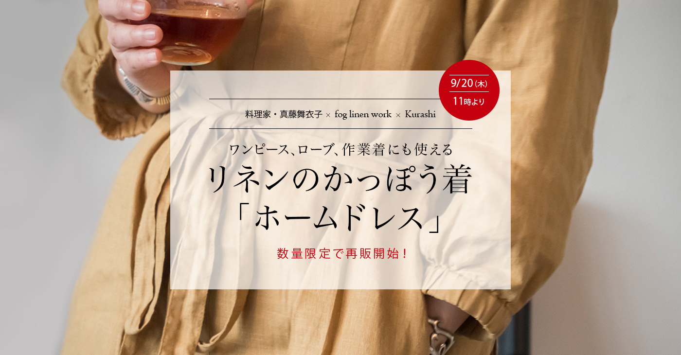 料理家・真藤舞衣子 × fog linen work × Kurashi ワンピース、ローブ、作業着にも使える リネンのかっぽう着「ホームドレス」 9/20(木)11時より数量限定で再販開始!