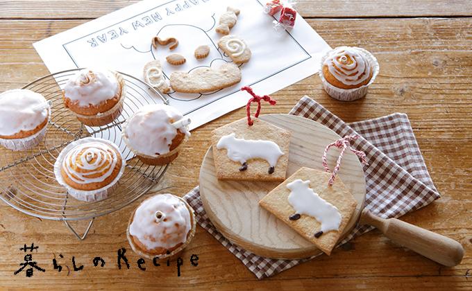 今年のお正月は手作りのお菓子で楽しもう