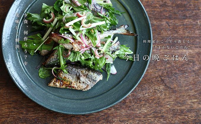 サンマの香味野菜マリネのレシピ-和とエスニックが融合した特製マリネ-瀬戸口しおりさん | Kurashi