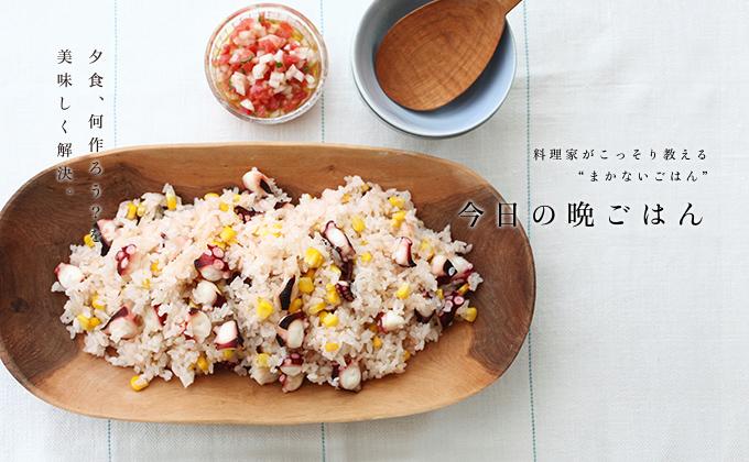 タコとトウモロコシの炊き込みご飯のレシピ-炊きあがりの香りの良さに感動-瀬戸口しおりさん | Kurashi