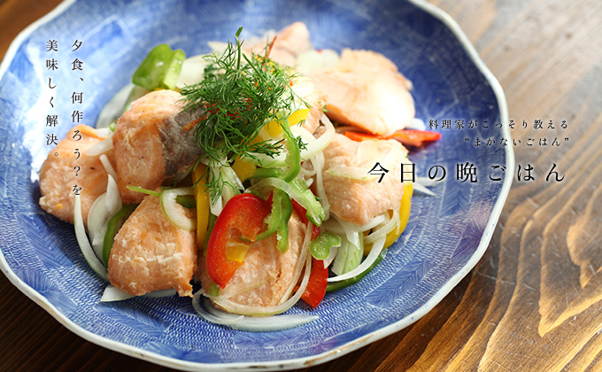 秋鮭と野菜のマリネ
