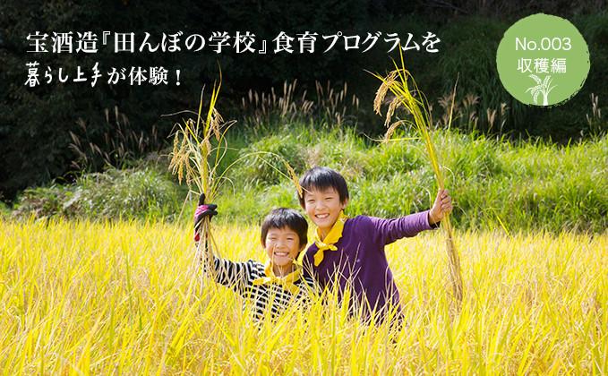 宝酒造「田んぼの学校」食育プログラムを暮らし上手が体験!