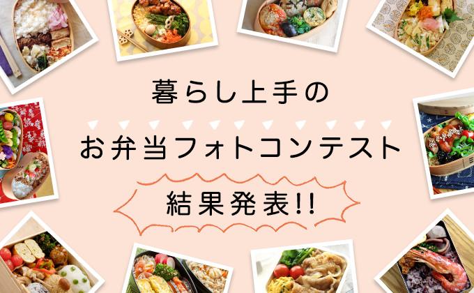 暮らし上手のお弁当フォトコンテスト結果発表!!