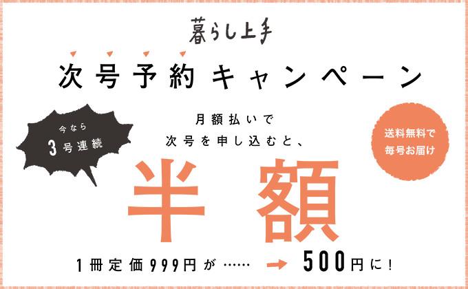 暮らし周りの実用雑誌『暮らし上手シリーズ』の定期購読が半額になるキャンペーン!