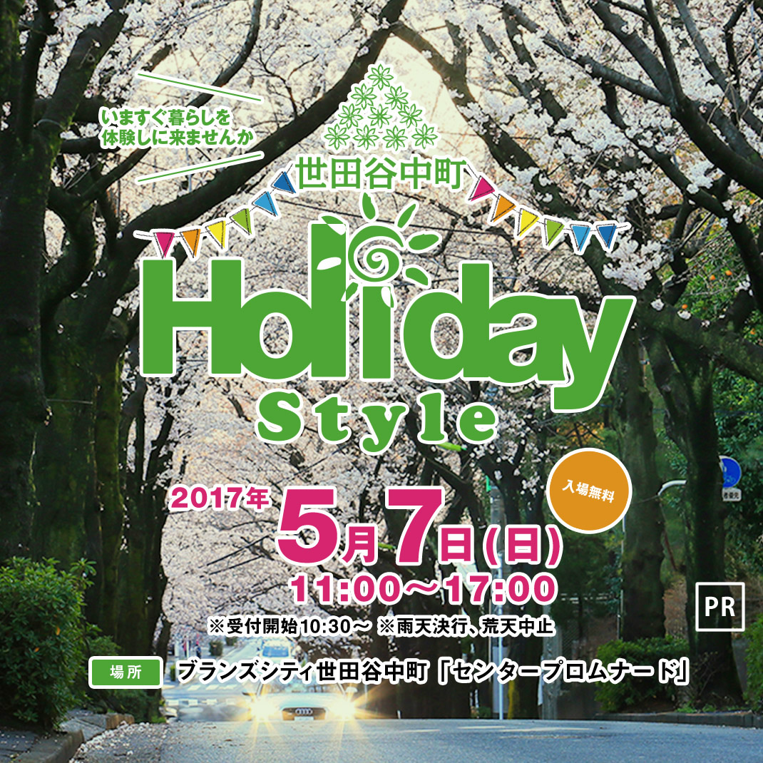 世田谷中町 Holiday Style