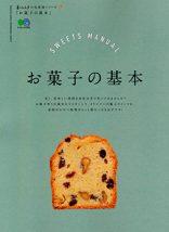 暮らし上手の知恵袋シリーズ お菓子の基本