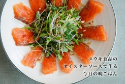 サーモンのカルパッチョ | ユウキ食品×暮らし上手
