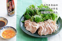 ゆで豚、香味野菜を包んで | ユウキ食品×暮らし上手