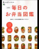 暮らし上手archive 決定版 <br>毎日のお弁当図鑑