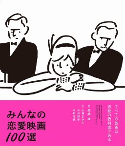 みんなの恋愛映画100 選