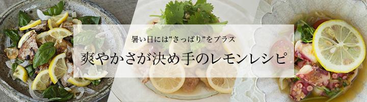 """暑い日には""""さっぱり""""をプラス 爽やかさが決め手のレモンレシピ"""