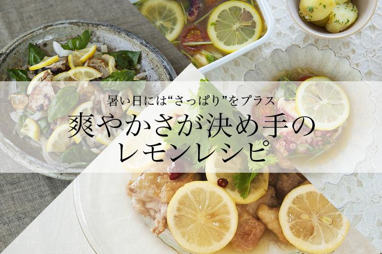 爽やかさが決め手のレモンレシピ
