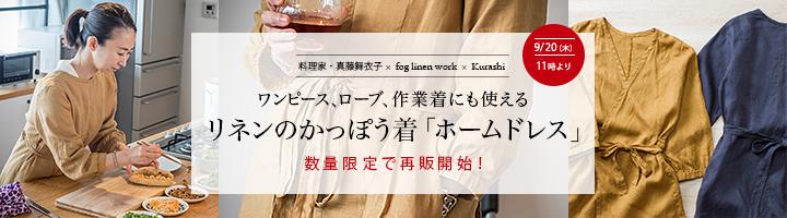 料理家・真藤舞衣子 × fog linen work × Kurashi ワンピース、ローブ、作業着にも使えるリネンのかっぽう着「ホームドレス」9/20(木)11時より数量限定で再販開始!