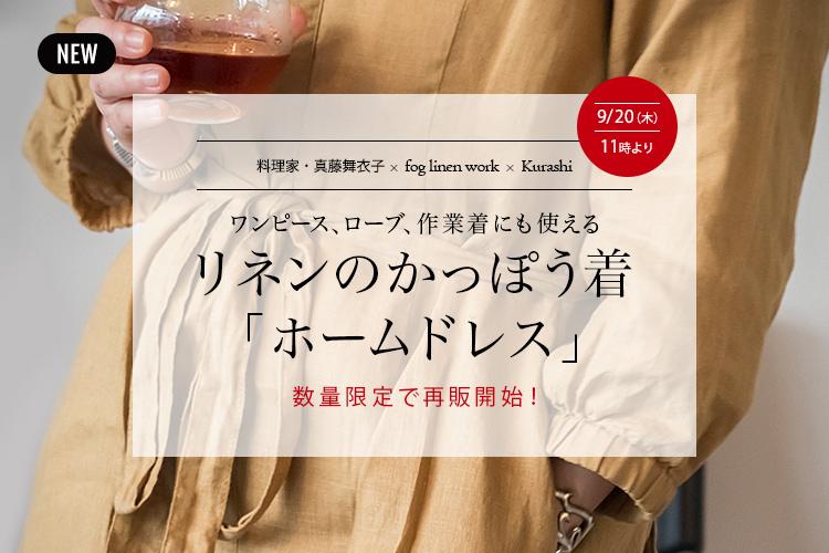 ワンピース、ローブ、作業着にも使えるリネンのかっぽう着「ホームドレス」