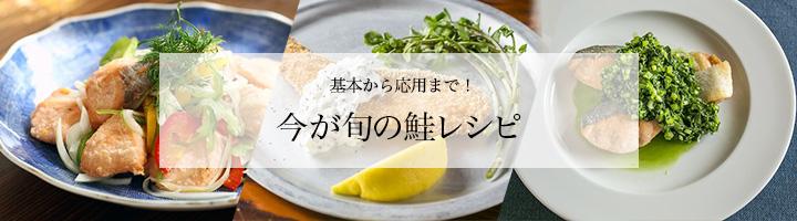 基本から応用まで!今が旬の鮭レシピ