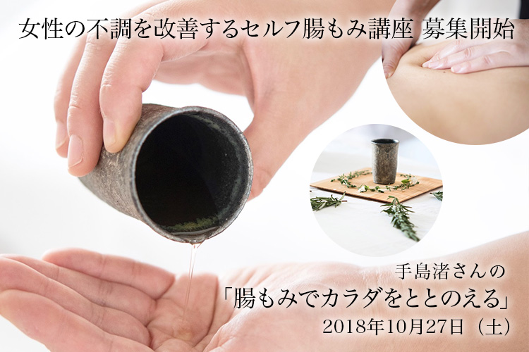 【Kurashiのマナビ舎第1弾】今晩から自分で実践できる! 女性の不調を改善するセルフ腸もみ講座