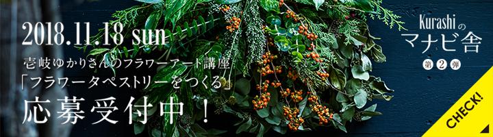 壱岐ゆかりさんのフラワーアート講座「フラワータペスリーをつくる」応募受付中!