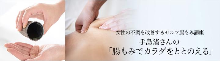 手島渚さんの「腸から身体をととのえる」女性の不調を改善するセルフ腸もみ講座 募集開始