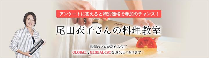 アンケートに答えると特別価格で参加のチャンス!尾田衣子さんの料理教室~GLOBALとGLOBAL-ISTを切り比べられます!~