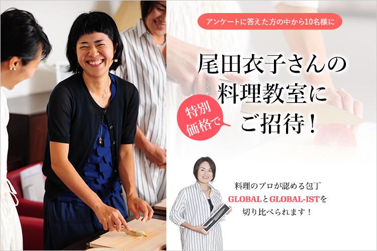 尾田衣子さんの料理教室にご招待!