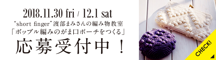 kurashiのマナビ舎vol.03 がま口ポーチ講座