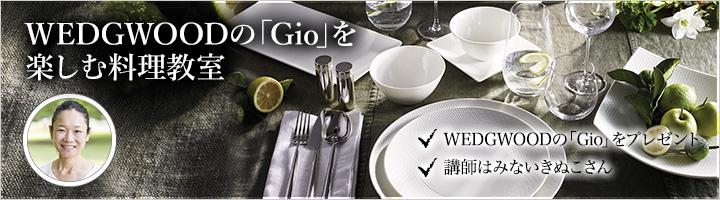 WEDGWOODの「Gio」で料理がもっと楽しくなる! みないきぬこさんの料理教室
