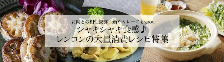 シャキシャキ食感♪レンコンの大量消費レシピ特集